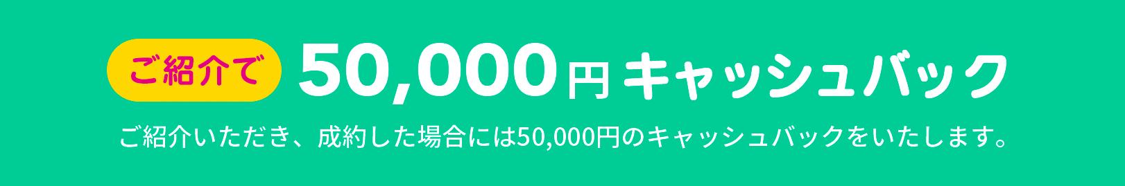 ご紹介で50000円キャッシュバック